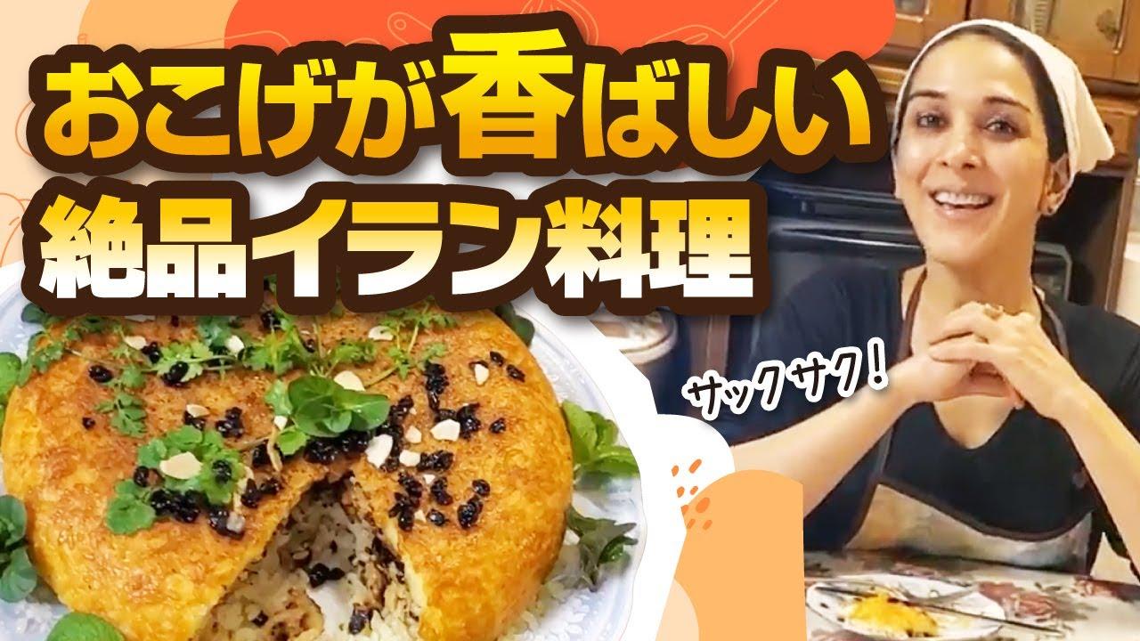 【おもてなし料理】サヘルキッチン1周年記念🎊イランのご褒美飯「ターチン」