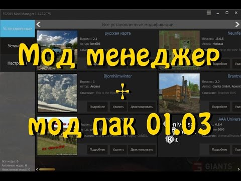 Farming Simulator 2015 - Мод менеджер + мод пак от 01.03.15