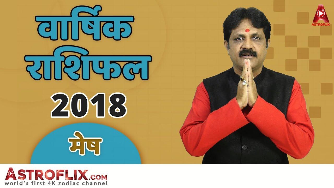 Mesh Rashifal 2018 म ष र श फल २०१८ Aries Horoscope