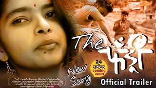 तुझ्या प्रिरतीचा विंचु मला चावला tuzya pirticha vinchu Mala chavala New song 2020 fandery cover song