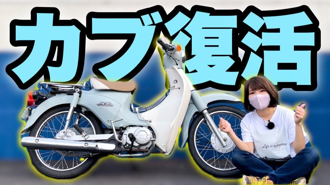 【カブ主】実用車として酷使したスーパーカブをピカピカに蘇らせる!!【バイク女子】