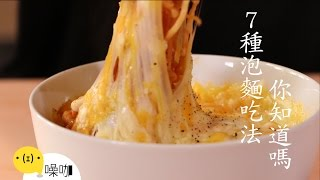 噪咖教你 7 種泡麵吃法 Seven Ways to Eat Ramen You Need to Try!