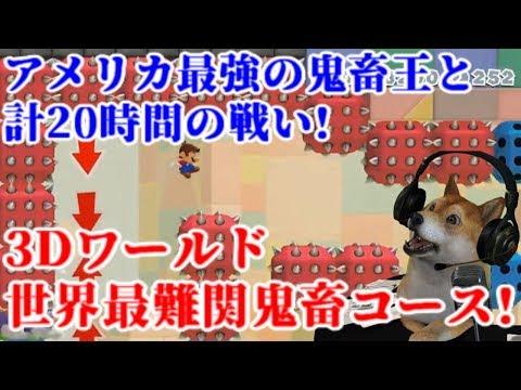 アメリカ最強Panga氏の世界最難関3Dワールドコースとの激闘記!【マリオメーカー2 Super Mario Maker 2 DOG】