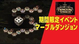 ダンジョンストライカー 期間限定イベント マーブルダンジョンをプレイ