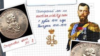 Рубль 1914 года времен правления Николая II. Нумизматика. Виолити. 0+