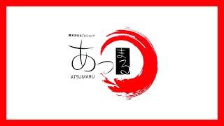 東京工芸大学の学生が制作した「厚木市まるごとショップあつまる」のCM...