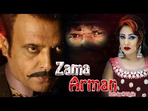 New Tele Film Zama Arman | Pashto Drama | HD Video | Musafar Music