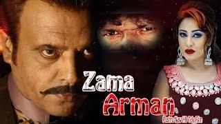 New Tele Film Zama Arman | Pashto Drama | HD Video | Musafar Music