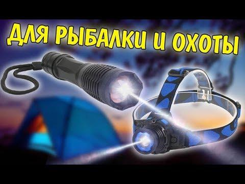 Снаряжение39 предлагает купить фирменный фонари оптом и в розницу в калининграде. ✓качественный товар✓лучшие мировые бренды✓широкий.
