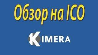 Обзор Kimera - искусственный интеллект будущего