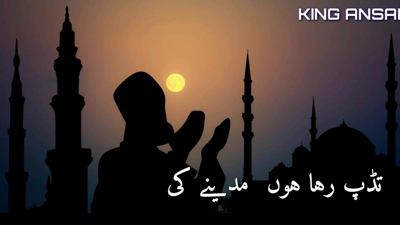 Heart Touching Beautiful Urdu Naat Sharif Jumma Mubarak WhatsApp Status  Video - Islamic Arabic Naat