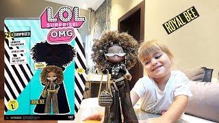 Оливия распаковывает куклы LOL Surprise OMG ROYAL BEE / Эта одна из четырех кукол ЛОЛ СЮРПРАЙЗ ОМГ