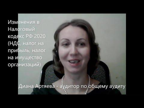 Налоги. Изменения в НК РФ 2020 (НДС, налог на прибыль, налог на имущество)