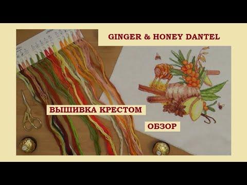 GINGER & HONEY DANTEL    ВЫШИВКА КРЕСТОМ    ОБЗОР    ДЕТАЛИ