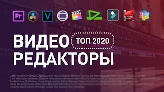 ТОП Видеоредакторов 2020. Немного гаджетов. Итоги конкурса. С новым годом!