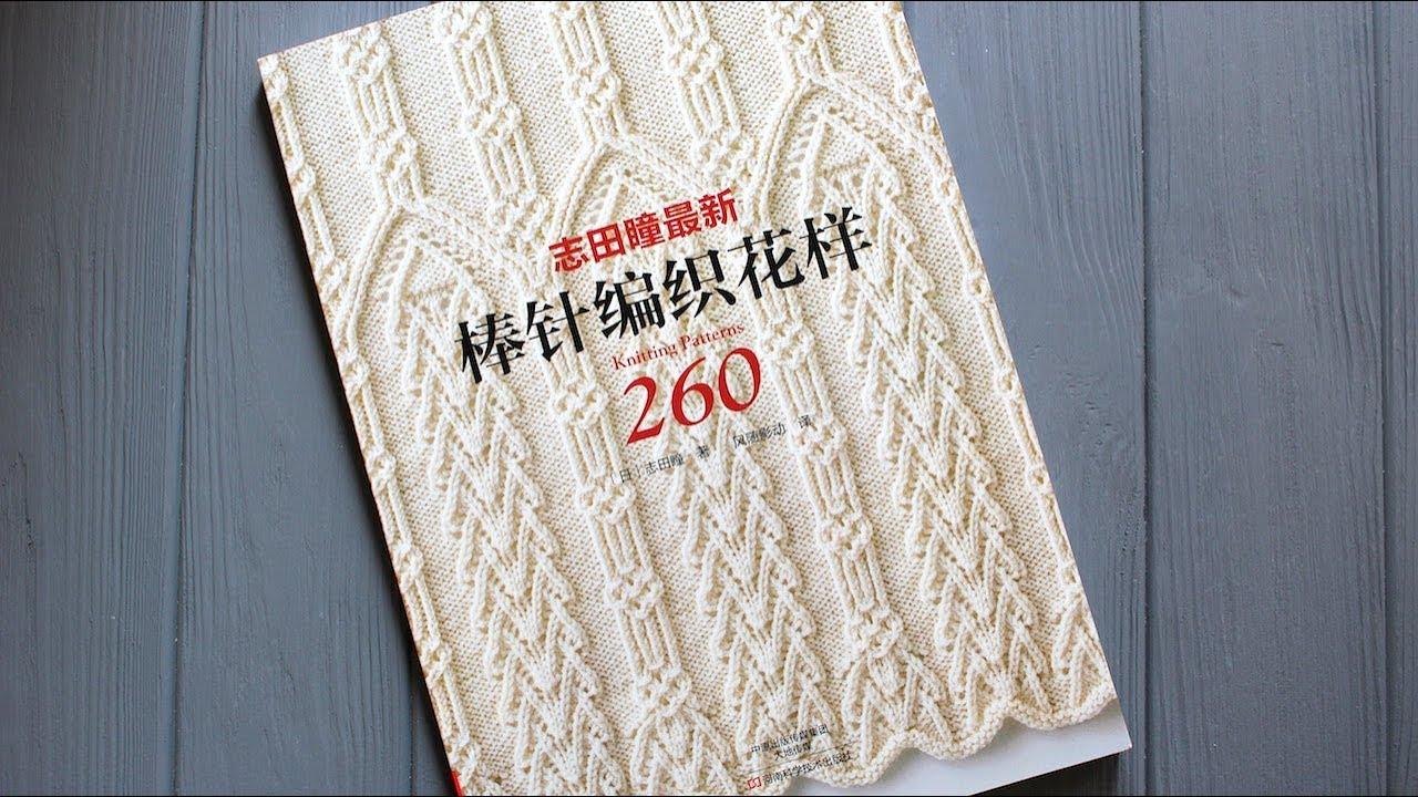 журнал 260 узоров спицами обзор японского журнала 260 узоров по вязанию спицами
