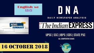THE INDIAN EXPRESS COMPLETE NEWSPAPER ANALYSIS - 16 October 2018 - [UPSC/SSC/IBPS]