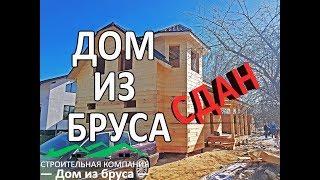 видео Дом из сруба с эркерами, брусовой сруб 7х9