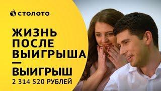 Столото представляет | Победители «Гослото «5 из 36» семья Крестьянниковых | Выигрыш 2314520 рублей
