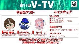 第11回 V-TV放送