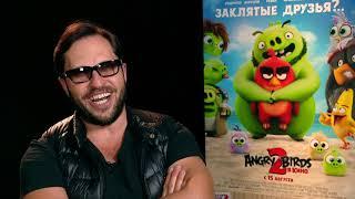 """Актеры озвучания о комедии """"Angry Birds 2 в кино"""""""