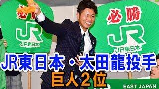 巨人2位JR東日本・太田龍投手【日刊スポーツ】