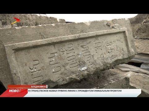 В Центральном парке нашли надгробные плиты с надписями на армянском языке