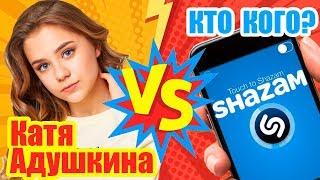 Катя Адушкина против SHAZAM | Шоу Пошазамим