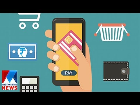 E Wallet and Mobile banking guidelines | Panathinu Pakaram | Manorama News