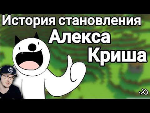 История становления Алекса Криша ► Майнкрафт Для Нубов - Taifun TV | Реакция