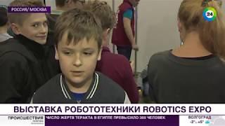 МИР 24. Новости. Robotics Expo 2017