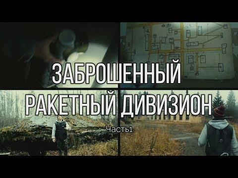 Заброшенный 3 ракетный дивизион Часть 1 Псков