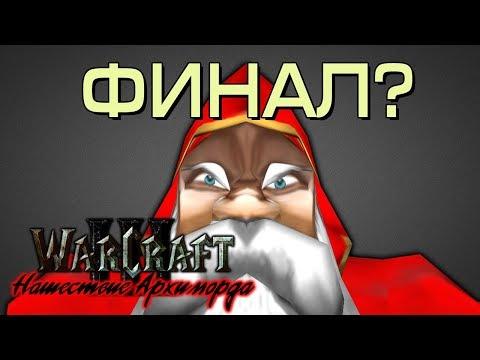 #5 ФИНАЛ? / Самый финальный финал / Warcraft 3 Нашествие Архиморда прохождение