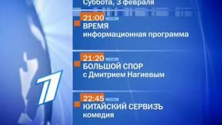 Программа передач Первый канал всемирная сеть (2007)