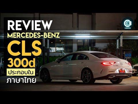 รีวิว Mercedes-Benz CLS 300d CKD ปี 2019 | Carbustion