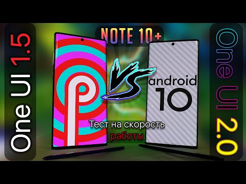 ✅ Galaxy Note 10 СРАВНЕНИЕ Android 10 Vs Android 9 | Speed Test