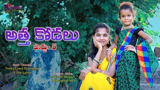 Attha kodalu part-5 // ultimate comedy video // 5star junnu // 5star Laxmi// junnu videos