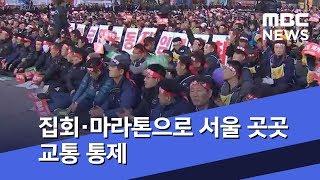 집회·마라톤으로 서울 곳곳 교통 통제 (2019.11.…