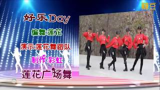 高清 兰州莲花原创广场舞《好乐Day》正反面附教学 廣場舞教学 2019 HD China Chinese Square dancing Tutorials 收腹 減肥 健康 健身