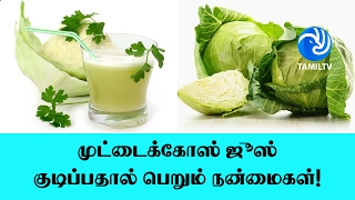 The benefits of cabbage juice! - Tamil TV