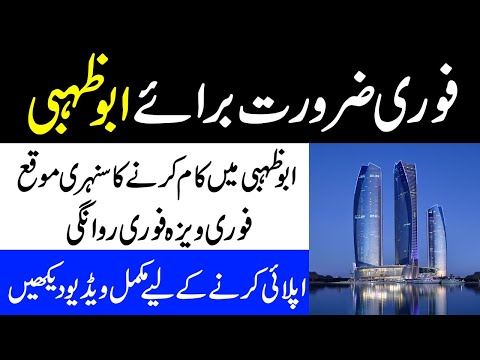 Jobs in Abu Dhabi UAE For All Pakistan | Descon Engineering Ltd