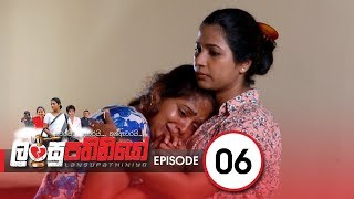 Lansupathiniyo | Episode 06 - (2019-12-02) | ITN