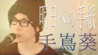 手嶌葵/明日への手紙『いつかこの恋を思い出してきっと泣いてしまう』主題歌(Full Cover)