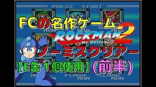ファミコン の名作 ロックマン2 ノーミスクリアー  E缶1個使用 前半(FC)