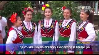 Да съхраним българския фолклор и традиции