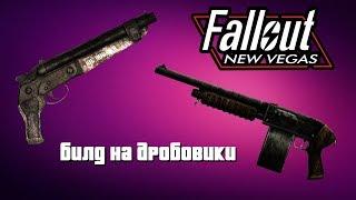 Fallout New Vegas. Гайд Билд для дробовиков