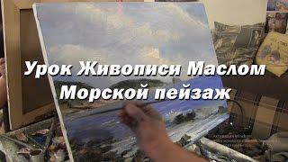 Мастер-класс по живописи маслом №39 - Морской пейзаж. Как рисовать. Урок рисования Игорь Сахаров