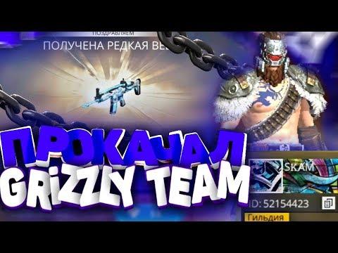 Прокачал GRIZZLY TEAM В ФРИ ФАЕР / БУСТ FREE FIRE #7