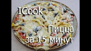 Пицца на сковороде айкук. Мастер класс iCook. Рецепты iCook