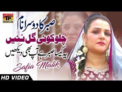 Chalo Koi Gal Nai - Safia Malik - Latest Song 2018 - Latest Punjabi And Saraiki